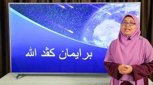 Siri Asas Fardhu Ain Episod 3 – Beriman Kepada Allah