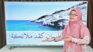 Read more about the article Siri Asas Fardhu Ain Episod 4 – Beriman Kepada Malaikat