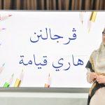 Siri Asas Fardhu Ain Episod 10 – Perjalanan Di Hari Kiamat