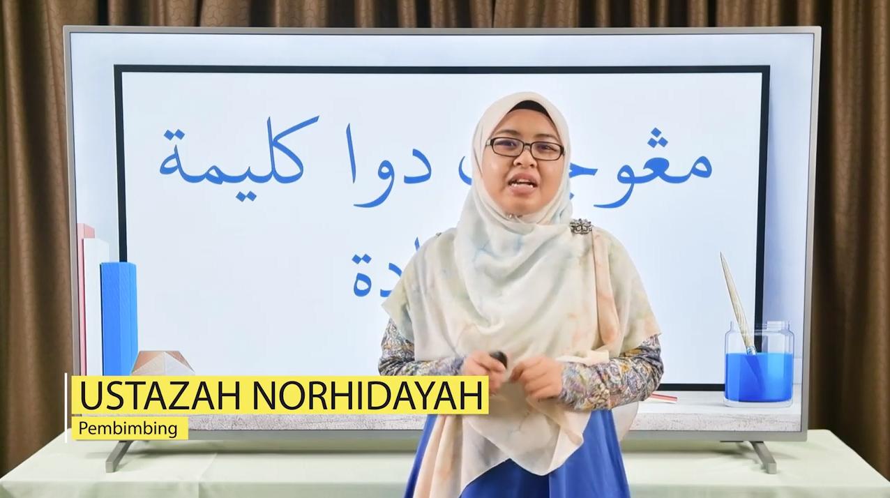 Siri Asas Fardhu Ain Episod 12 – Rukun Islam: Mengucap Dua Kalimah Syahadah