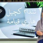 Siri Asas Fardhu Ain Episod 8 – Tanda-tanda Kecil Hari Kiamat