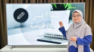 Siri Asas Fardhu Ain Episod 9 – Tanda-tanda Besar Hari Kiamat